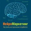 Brainfluence - Russian