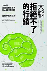 Brainfluence in Chinese