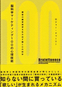 Japanese Brainfluence 2nd Cover
