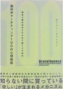 Brainfluence in Japanese