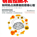 brainfluence-simp-chinese